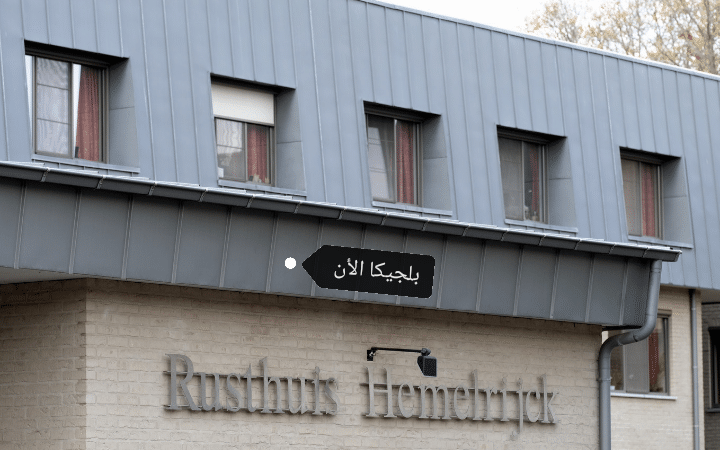 مركز كبار السن في بلجيكا