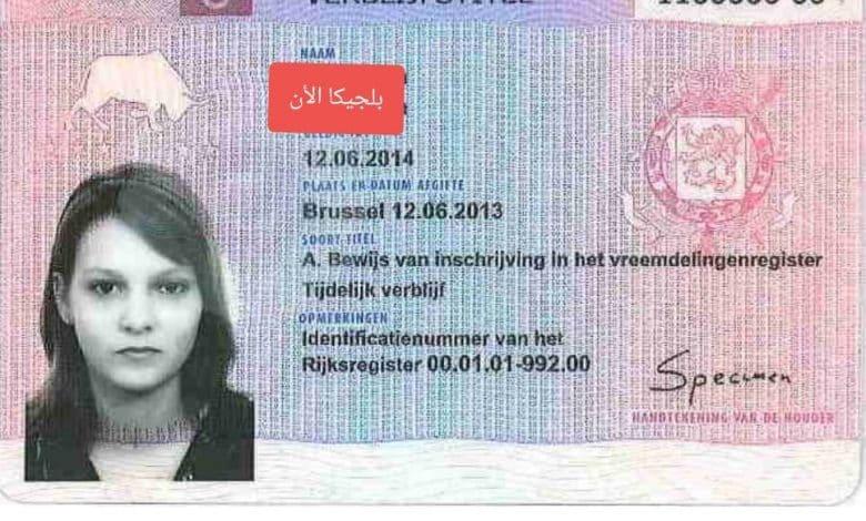 تغيير الإقامة a إلى b في بلجيكا