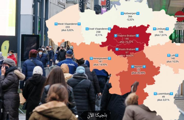 أعداد كورونا في بلجيكا