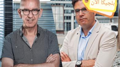 علماء الفيروسات في بلجيكا والحدود البلجيكية