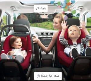 تثبيت مقعد الاطفال في السيارة