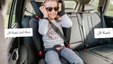 كرسي الأطفال في السيارة