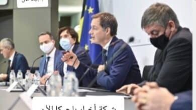 اللجنة الاستشارية في بلجيكا