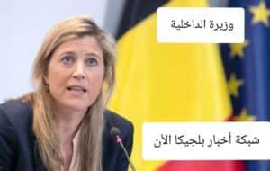 """وزيرة الداخلية البلجيكي """"أنيليس فيرليندن"""""""