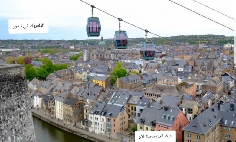 تلفريك مدينة نامور في بلجيكا