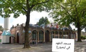 مسجد التفهد في ليمبورغ