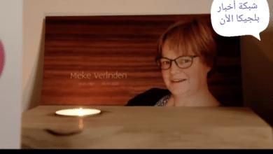شرطة بلجيكا تطلب عينة من الحمض النووي لمعرفة هوية قاتل المعلمة