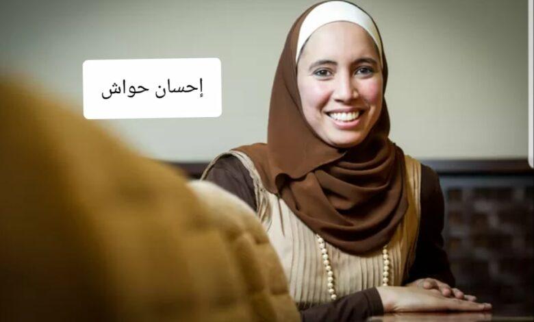 إحسان حواش تطلب مقابلة جهاز أمن الدولة في بلجيكا بعد التسريب