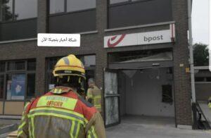 تفجير مكتب بي بوست في بلجيكا