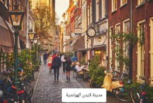 صور مدينة لايدن الهولندية