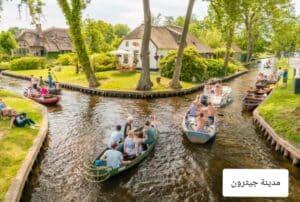 مدينة جيثرون الهولندية