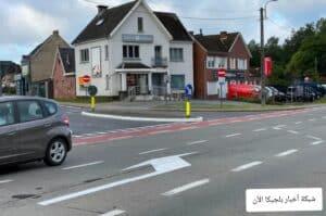 رسم علامات الطريق في بلجيكا الان بشكل خاطئ