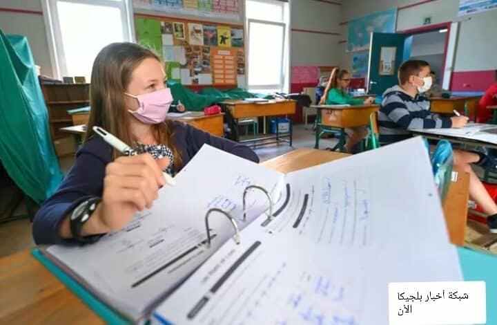 إعادة فتح المدارس في بلجيكا في 1 سبتمبر ب