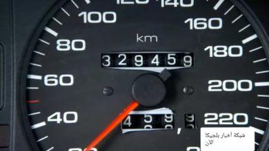 تزوير عداد المسافات في واحدة من كل ثلاث سيارات ألمانية مستعملة