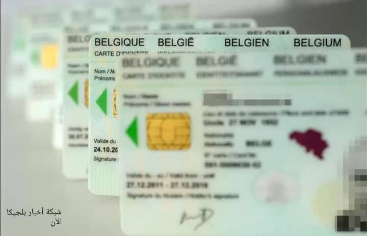 بطاقات الهوية الجديدة في المملكة البلجيكية بها مشاكل عديدة