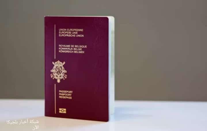 ثمن جواز سفر البلجيكي