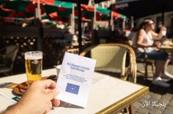 الزامية شهادة كورونا في المطاعم والمقاهي في بروكسل