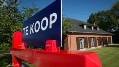 ما الذي سيتغير في قروض المنازل في بلجيكا ابتداءا من 1 يناير 2022