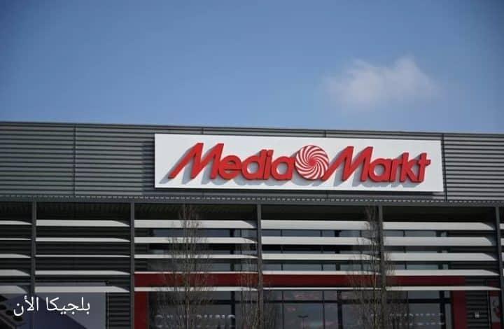 شركة ميديا ماركت في بلجيكا ستغلق ثلاثة من متاجرها