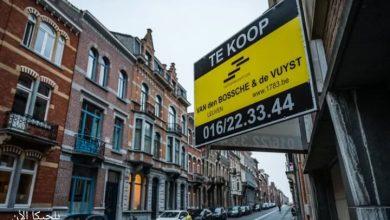 ما هي أسعار المنازل والشقق في بلجيكا لعام 2021