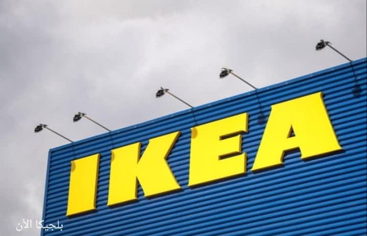 شركة إيكيا للأثاث في بلجيكا تبحث عن 300 موظف بدون خبرة