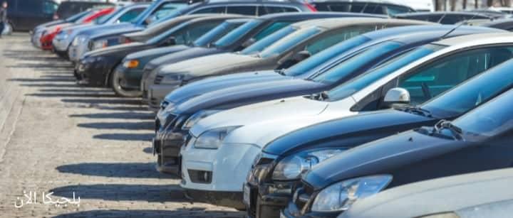 ارتفاع أسعار السيارات المستعملة في بلجيكا بشكل كبير