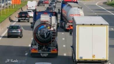 البحث عن 5000 سائق شاحنة في بلجيكا برواتب عالية